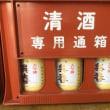 『2017年9月蔵出し 呉春 大吟醸 (限定大吟醸酒) 1800ml(※お一人様2本迄)』