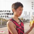 東京マラソン2018出場のお知らせ