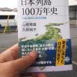 「日本列島100万年史」講談社ブルーバックス