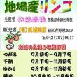 ふじりんご・・ギフト用は締め切らせていただきました。 北丹沢青根産