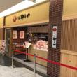〇〇〇が食べ放題の魅力的なお店が新オープン!