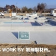 福島県復興公営住宅(大熊町) ~基礎工事完了~