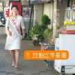 【田中とも子市長候補と支えた狛江の人々の意義ある闘いの意味】