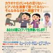 昭和歌謡グループ・レッスン!!