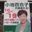 小池百合子さん、岡山へ