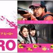 アイアムアヒーロー/DVD