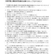 加須市陸上競技秋季記録会について