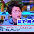 2/25 嵐に 大野君初めてコンタクト?