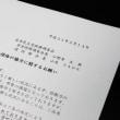 安倍晋三、改憲実現ムリぽ → 自民党内からも「自衛官募集と憲法改正を絡めているが、こんなことをしてはいけない」