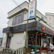 喫茶店専科・巴屋