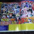 祝㊗❗週刊少年ジャンプ創刊50周年❗