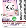 次の新刊は土佐いく子先生の『マジョリン先生 おなはしきいて』です!