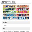 2018.7.10.マリーンズ13回戦(@西武ドーム)