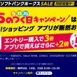 5のつく日キャンペーン byヤフーショッピング店