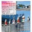 シンボル・キャラクター その136 小沢道路株式会社幸手支店