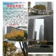 散策 「東京南西部-456」 西新宿界隈⑦ 東京新宿野村ビル等