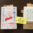この夏、ミシマ社の本屋さんで買った2冊!