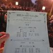 清里 夏の夜の夢 / 第29回『清里フィールドバレエ』千秋楽
