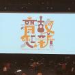 立川翼 LIVE TOUR 2017「音故知新」