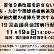 11.19国会包囲行動(総がかり行動)