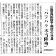 540万円盗難の東京アカデミー・パワハラ裁判。中日新聞記事。