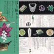技を極めるーヴァン・クリーフ&アーペル ハイジュエリーと日本の工芸ー(京都国立近代美術館)