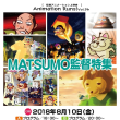 Animation Runs! 特集上映のお知らせ
