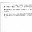 大阪市教委が行う目標設定面談とは!?