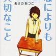 「読書の夏かな?」