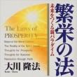 「繁栄の法」大川隆法