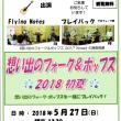 5/27『想い出のフォーク&ポップス 2018初夏』の宣伝チラシ