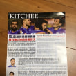 傑志FC (キッチーFC) 2017-2018 home