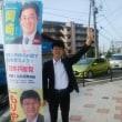 相武台前駅で宣伝、少し早めに切り上げ・・・9月11日(月)のつぶやき