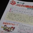【BBQ大会】第11回メゾングッチBBQ大会