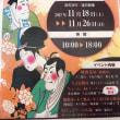 アイランダー2017と東京地酒まつり★東京の八丈島イベント