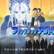 過去の名作アニメ「ファンタジックチルドレン」