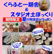 「土ぼっくり」出展イベント予定 (8月8日更新)