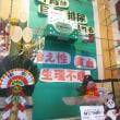 正月飾り整いました12/31まで営業・漢方家ファインエンドー薬局