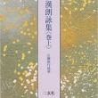 粘葉本(でっちょうぼん)和漢朗詠集を学びました