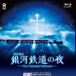宮沢賢治 「銀河鉄道の夜」と大乗思想