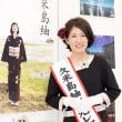 「久米島紬観光レディー」 アイランダー2017