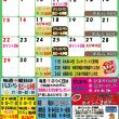 30年7月 月間イベント表★