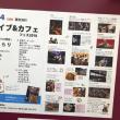 県北ライブ&カフェ フェス2018