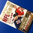あの歴史的プレイにも熱視線を注ぐ若林、「NFL倶楽部」書籍版を2倍楽しむ~その2