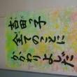 内田校長先生からのメッセージ