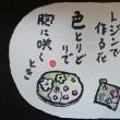 絵手紙の日!