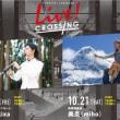 ネイティブアメリカンフルートと馬頭琴の音色に魅せられる、無料ライブイベント『京橋エドグラン