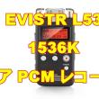 EVISTR L53 1536KリニアPCMレコーダー 8GBを買ってみました。