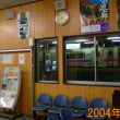 美大タワー/昔の新屋駅