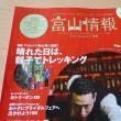 2018/04/24(火) 「富山情報」、親子でトレッキング